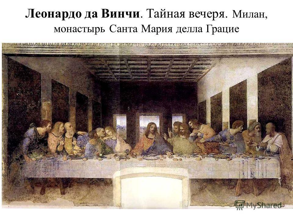 Леонардо да Винчи. Тайная вечеря. Милан, монастырь Санта Мария делла Грацие