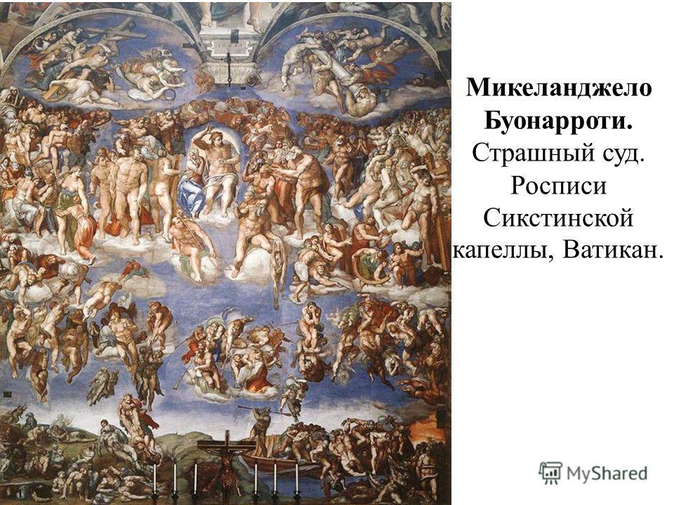 Микеланджело Буонарроти. Страшный суд. Росписи Сикстинской капеллы, Ватикан.