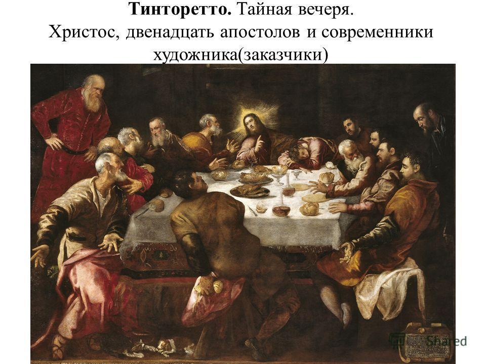 Тинторетто. Тайная вечеря. Христос, двенадцать апостолов и современники художника(заказчики)