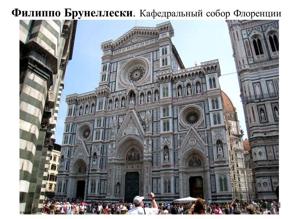 Филиппо Брунеллески. Кафедральный собор Флоренции
