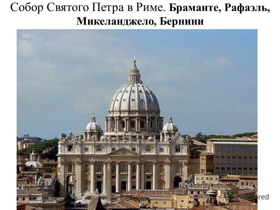 Собор Святого Петра в Риме. Браманте, Рафаэль, Микеланджело, Бернини