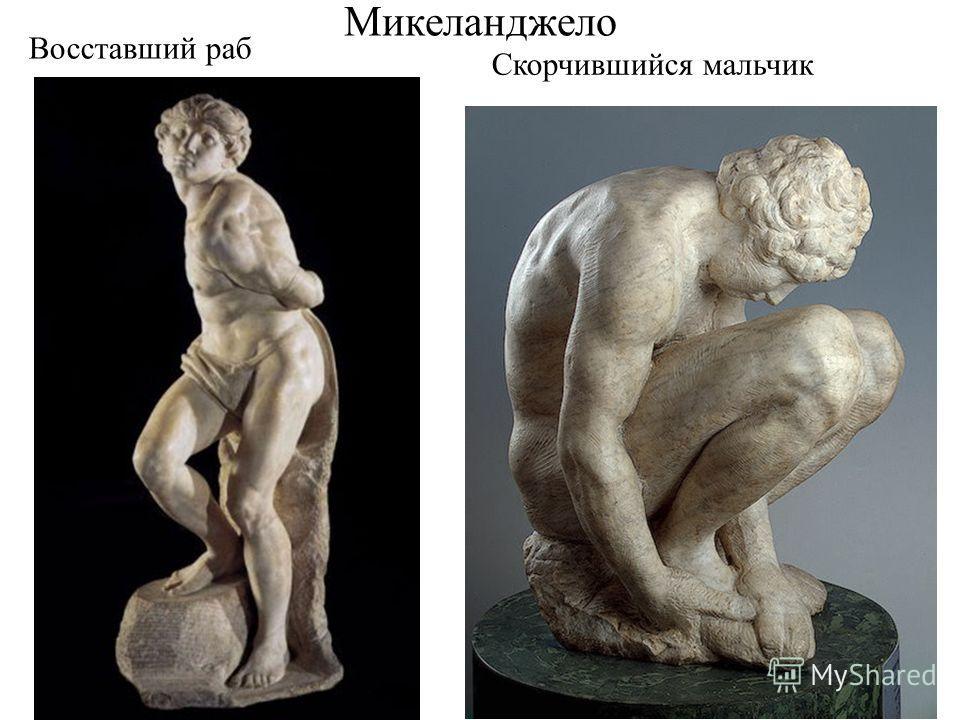 Микеланджело Восставший раб Скорчившийся мальчик