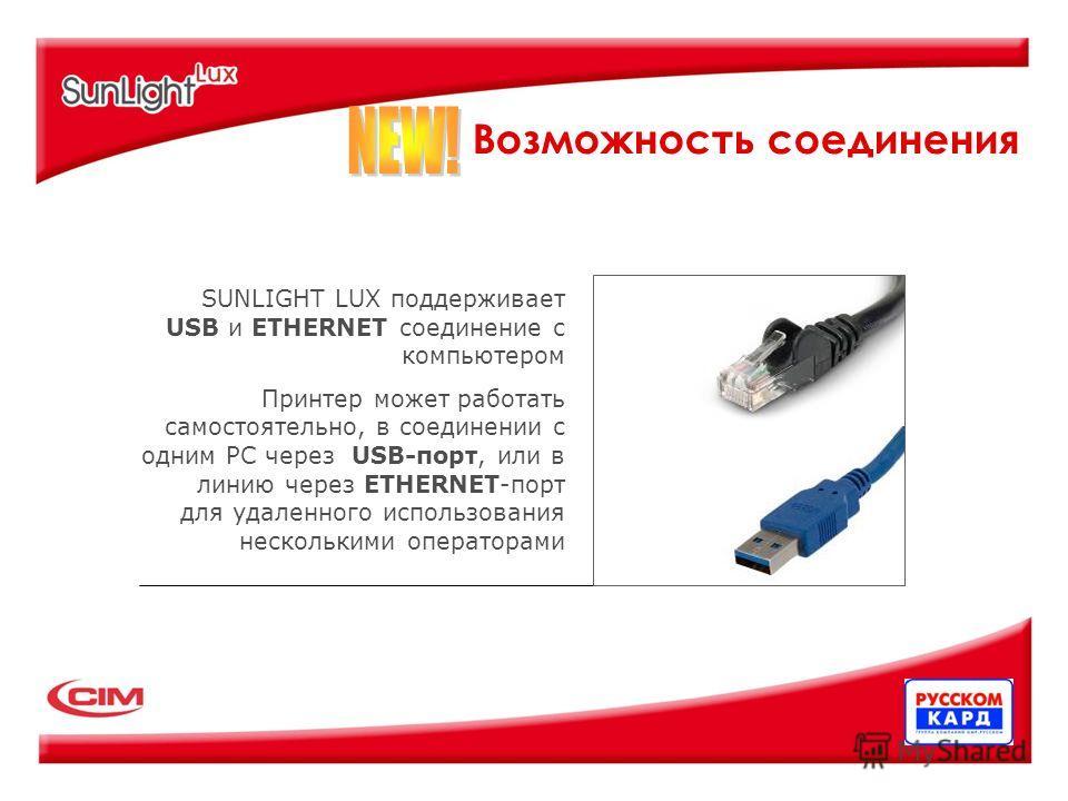SUNLIGHT LUX поддерживает USB и ETHERNET соединение с компьютером Принтер может работать самостоятельно, в соединении с одним PC через USB-порт, или в линию через ETHERNET-порт для удаленного использования несколькими операторами Возможность соединен