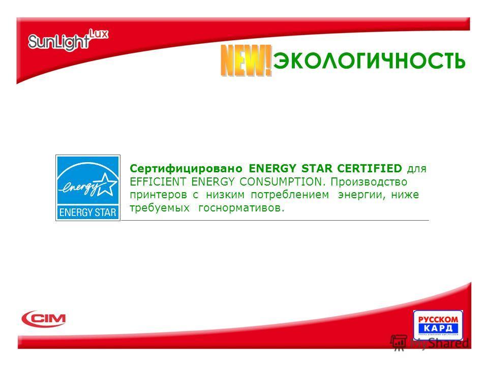 ЭКОЛОГИЧНОСТЬ Сертифицировано ENERGY STAR CERTIFIED для EFFICIENT ENERGY CONSUMPTION. Производство принтеров с низким потреблением энергии, ниже требуемых госнормативов.