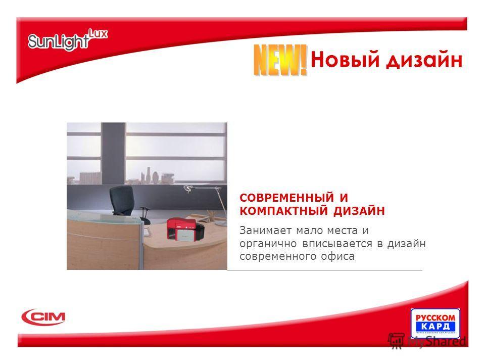 Новый дизайн СОВРЕМЕННЫЙ И КОМПАКТНЫЙ ДИЗАЙН Занимает мало места и органично вписывается в дизайн современного офиса