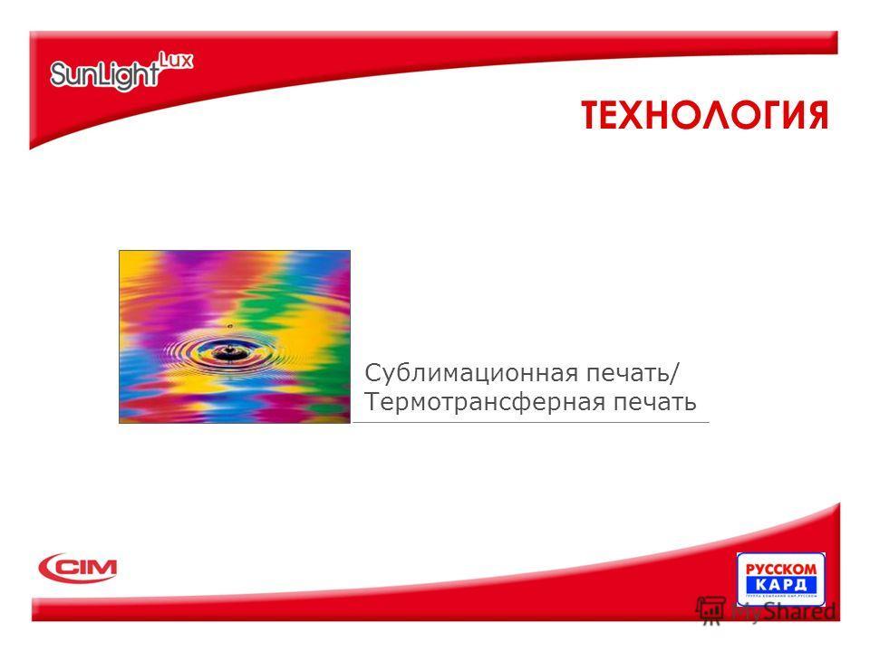 Сублимационная печать/ Термотрансферная печать ТЕХНОЛОГИЯ