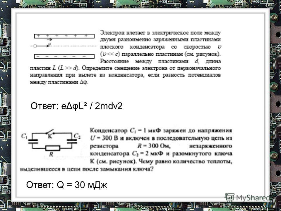 Ответ: еΔφL² / 2mdv2 Ответ: Q = 30 мДж