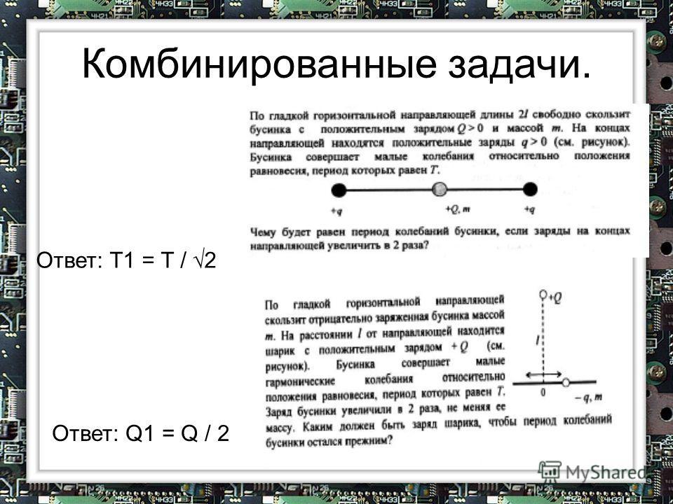 Комбинированные задачи. Ответ: T1 = T / 2 Ответ: Q1 = Q / 2