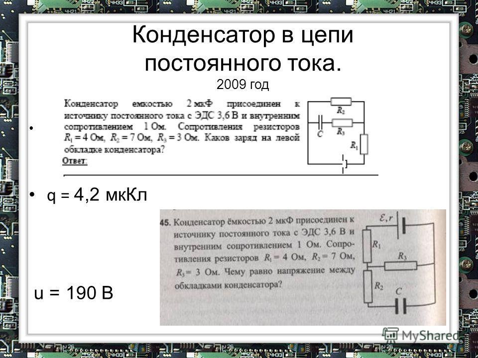 Конденсатор в цепи постоянного тока. 2009 год q = 4,2 мкКл u = 190 В