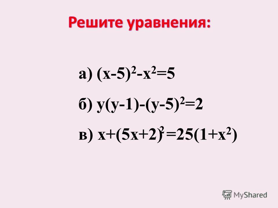 а) (x-5) 2 -x 2 =5 б) y(y-1)-(y-5) 2 =2 в) х+(5x+2) =25(1+x 2 ) 2