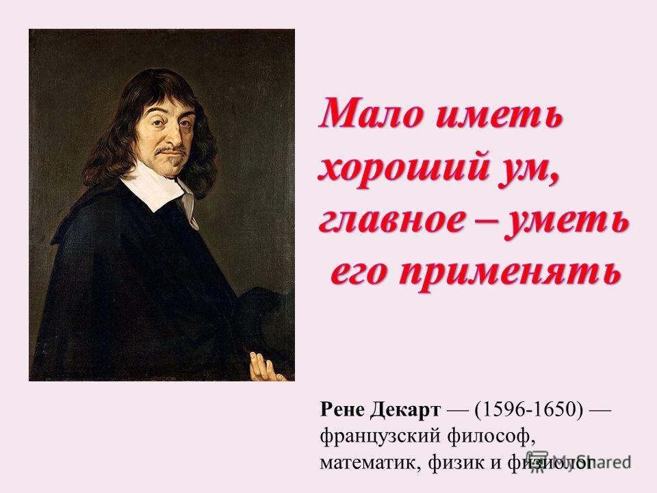 Рене Декарт (1596-1650) французский философ, математик, физик и физиолог