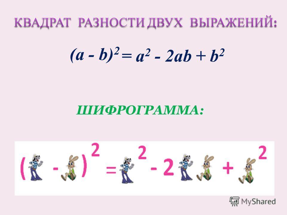 = а 2 - 2аb + b 2 ШИФРОГРАММА: (а - b) 2