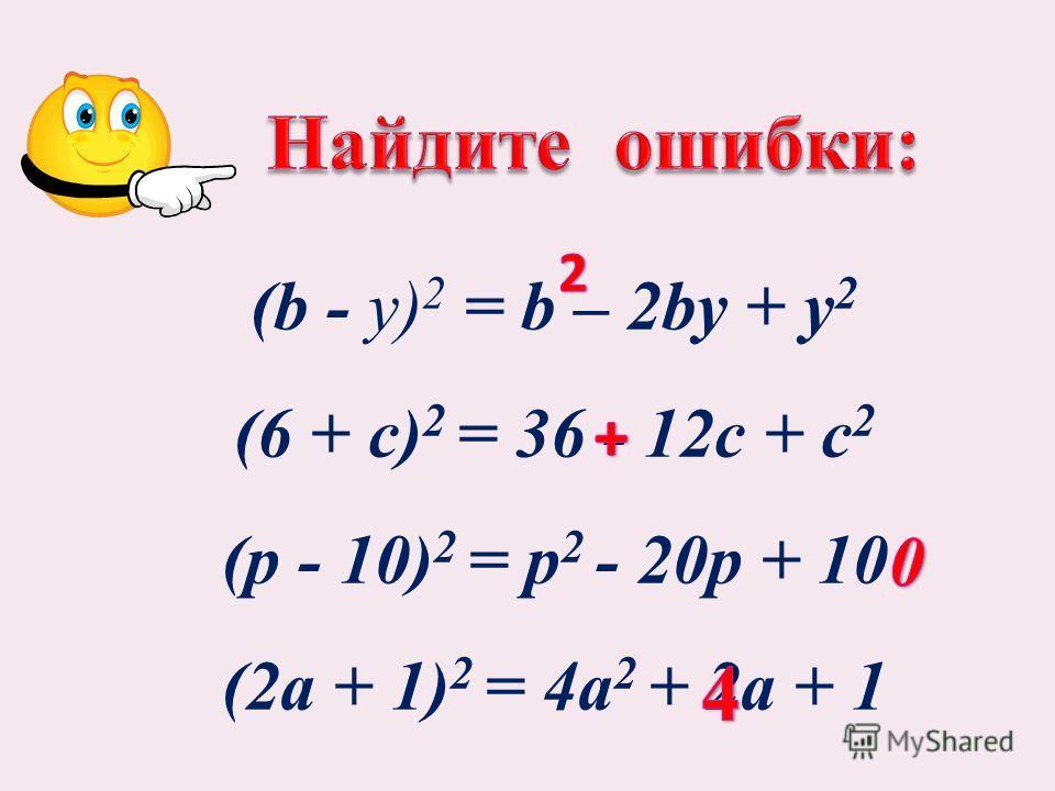 (b - у) 2 = b – 2bу + у 2 (6 + с) 2 = 36 - 12с + с 2 (р - 10) 2 = р 2 - 20р + 10 (2а + 1) 2 = 4а 2 + 2а + 1