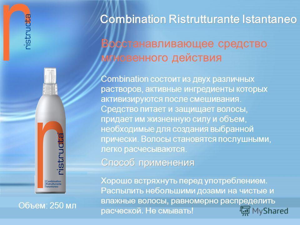 Combination Ristrutturante Istantaneo Combination состоит из двух различных растворов, активные ингредиенты которых активизируются после смешивания. Средство питает и защищает волосы, придает им жизненную силу и объем, необходимые для создания выбран