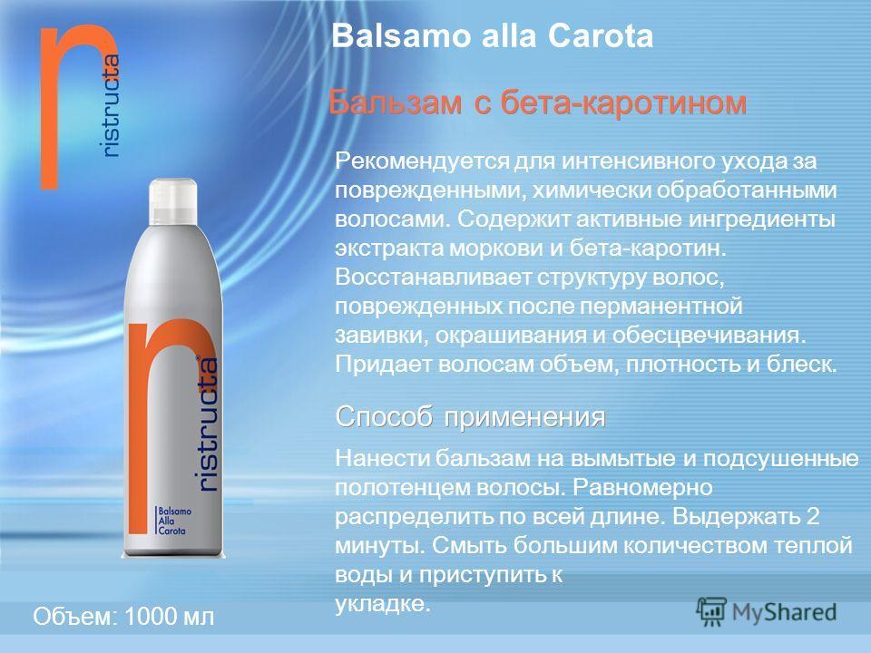 Бальзам с бета-каротином Рекомендуется для интенсивного ухода за поврежденными, химически обработанными волосами. Содержит активные ингредиенты экстракта моркови и бета-каротин. Восстанавливает структуру волос, поврежденных после перманентной з авивк