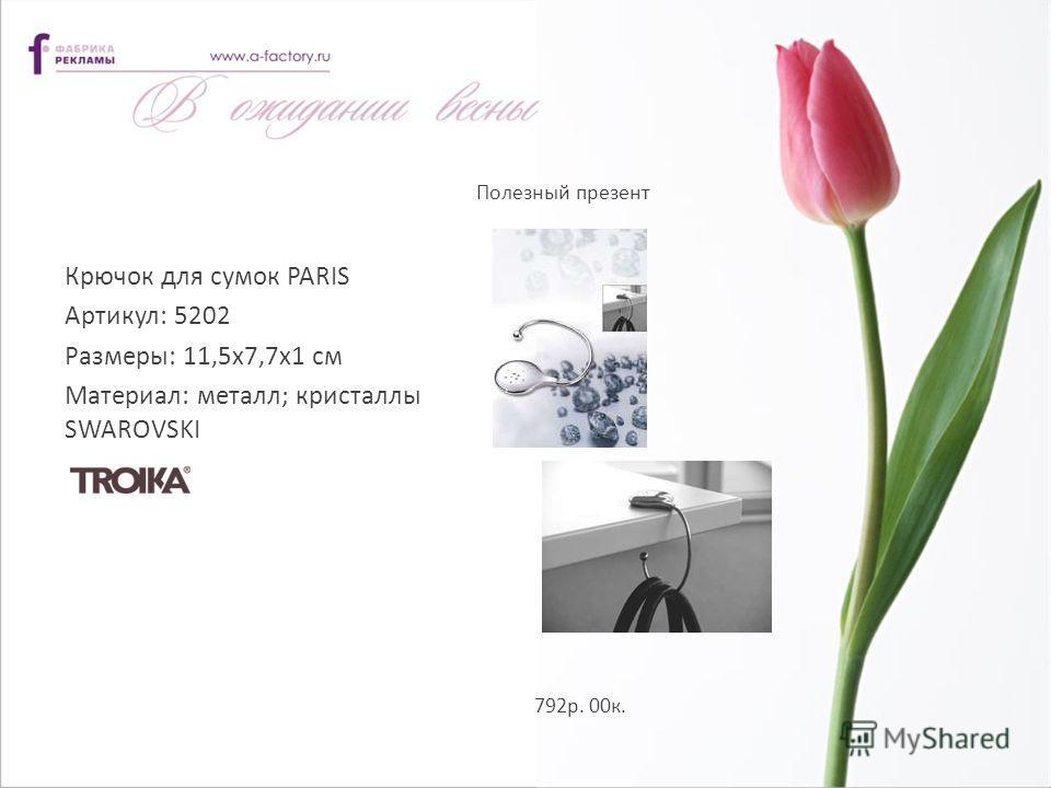 Полезный презент Крючок для сумок PARIS Артикул: 5202 Размеры: 11,5х7,7х1 см Материал: металл; кристаллы SWAROVSKI 792р. 00к.