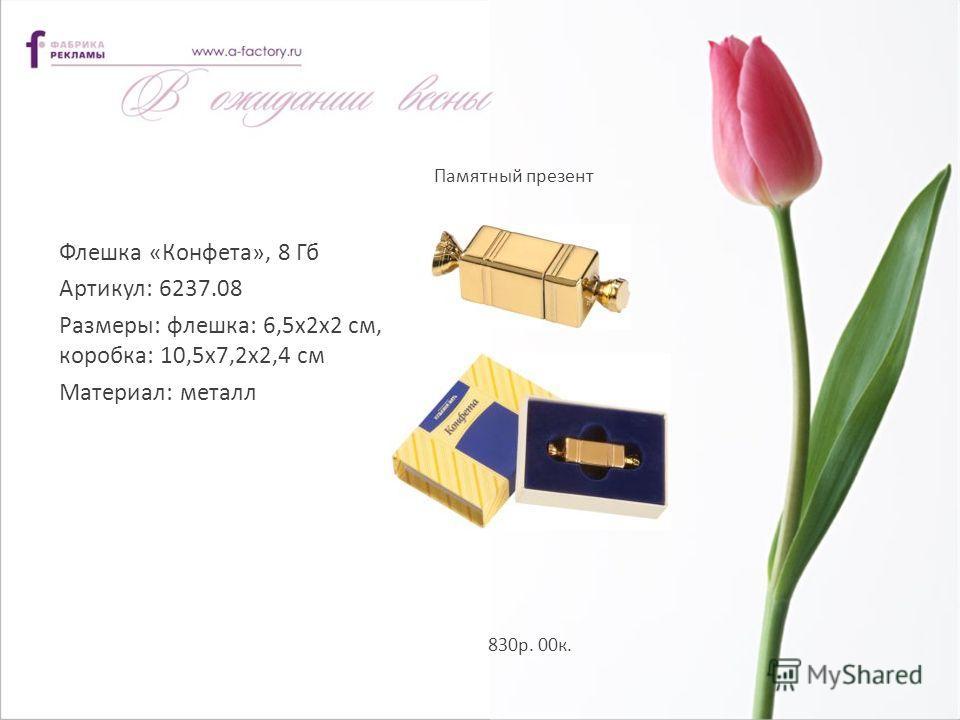 Памятный презент Флешка «Конфета», 8 Гб Артикул: 6237.08 Размеры: флешка: 6,5х2х2 см, коробка: 10,5х7,2х2,4 см Материал: металл 830р. 00к.