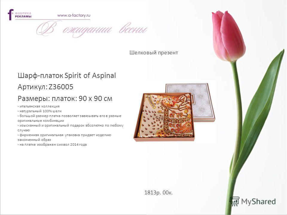 Шелковый презент Шарф-платок Spirit of Aspinal Артикул: Z36005 Размеры: платок: 90 х 90 см - итальянская коллекция - натуральный 100% шелк - большой размер платка позволяет завязывать его в разные оригинальные комбинации - изысканный и оригинальный п