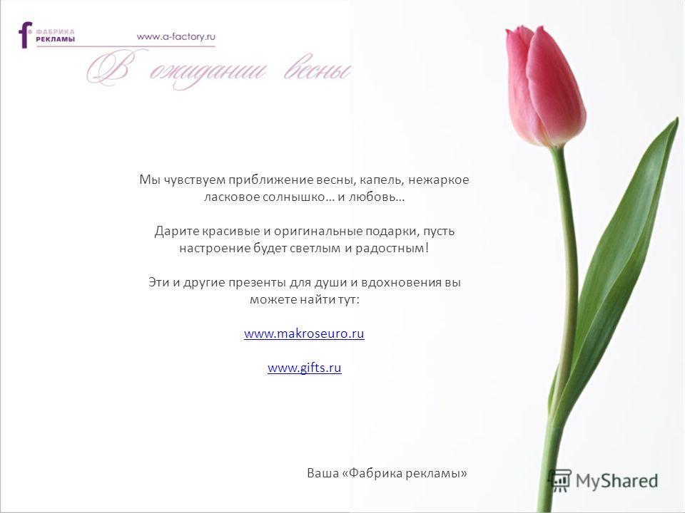 Мы чувствуем приближение весны, капель, нежаркое ласковое солнышко… и любовь… Дарите красивые и оригинальные подарки, пусть настроение будет светлым и радостным! Эти и другие презенты для души и вдохновения вы можете найти тут: www.makroseuro.ru www.