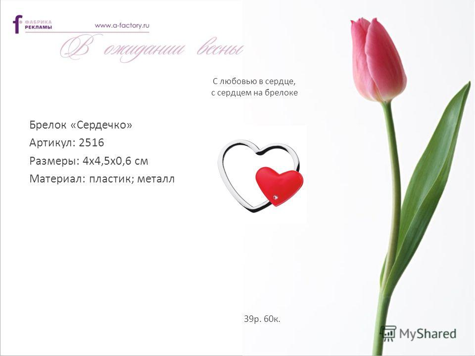 С любовью в сердце, с сердцем на брелоке Брелок «Сердечко» Артикул: 2516 Размеры: 4х4,5х0,6 см Материал: пластик; металл 39р. 60к.