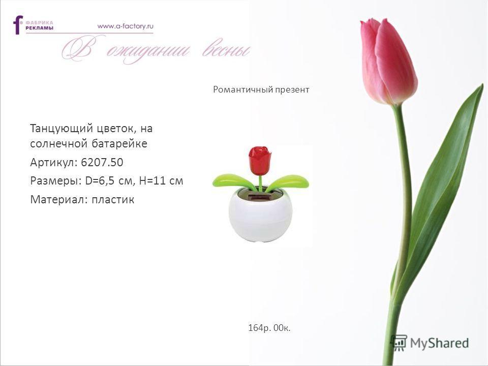 Романтичный презент Танцующий цветок, на солнечной батарейке Артикул: 6207.50 Размеры: D=6,5 см, H=11 см Материал: пластик 164р. 00к.