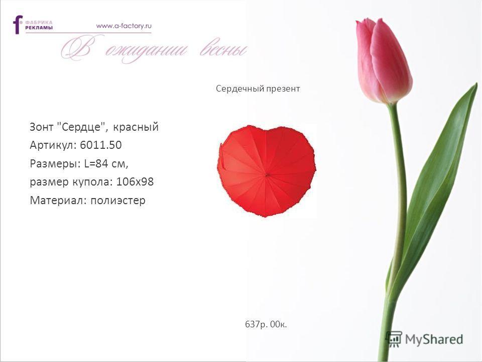 Сердечный презент Зонт Сердце, красный Артикул: 6011.50 Размеры: L=84 см, размер купола: 106х98 Материал: полиэстер 637р. 00к.