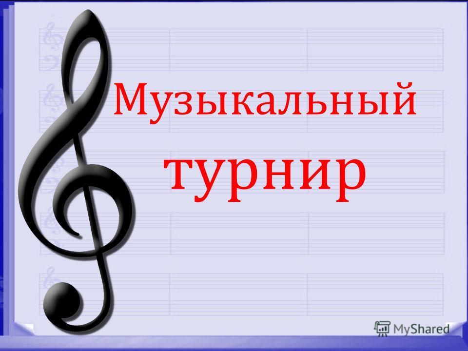Музыкальный турнир