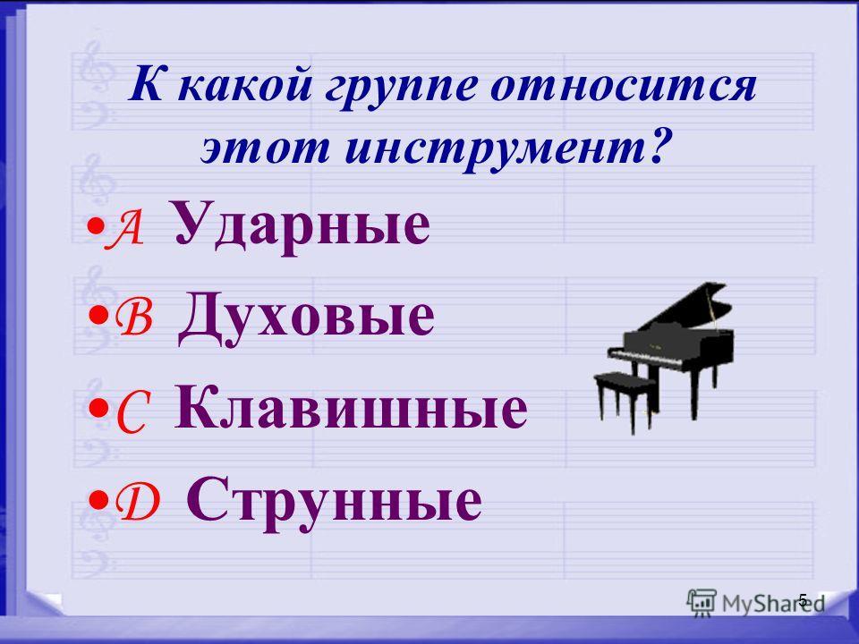 5 К какой группе относится этот инструмент? A Ударные B Духовые C Клавишные D Струнные