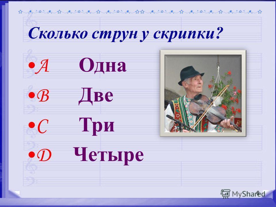 6 Сколько струн у скрипки? A Одна B Две C Три D Четыре