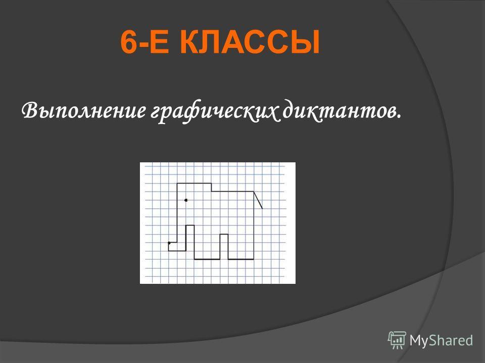 6-Е КЛАССЫ Выполнение графических диктантов.