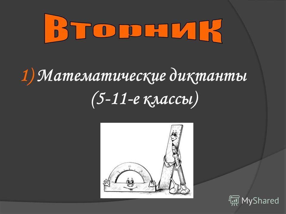1) Математические диктанты (5-11-е классы)