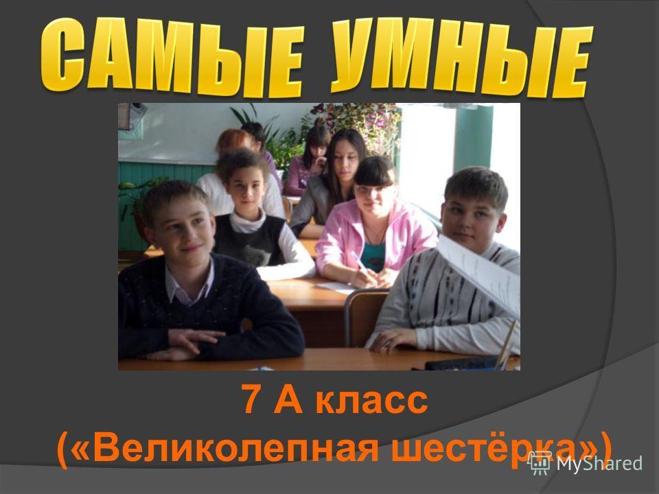 7 А класс («Великолепная шестёрка»)