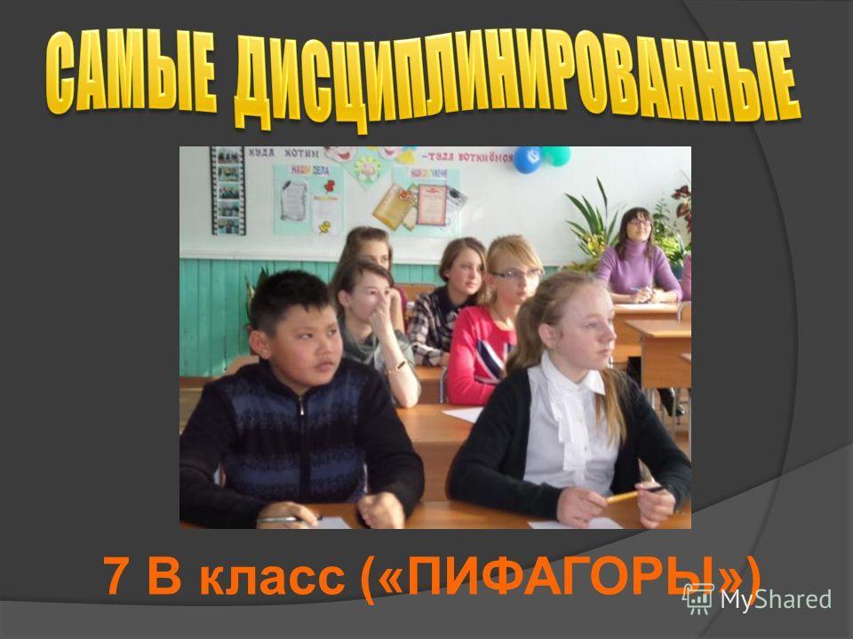 7 В класс («ПИФАГОРЫ»)