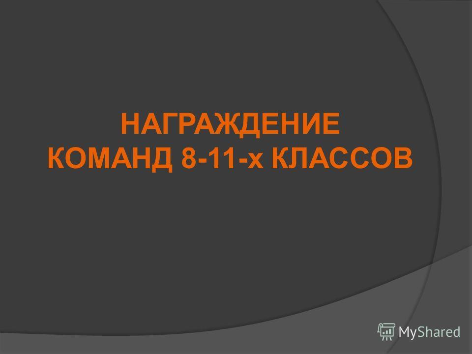 НАГРАЖДЕНИЕ КОМАНД 8-11-х КЛАССОВ