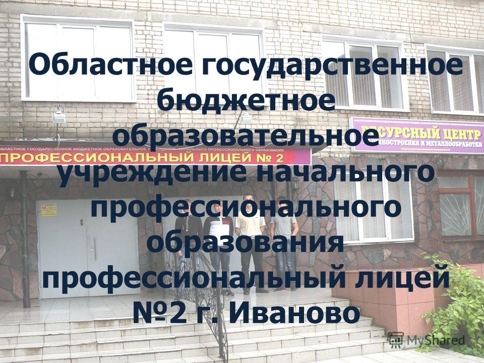 Областное государственное бюджетное образовательное учреждение начального профессионального образования профессиональный лицей 2 г. Иваново