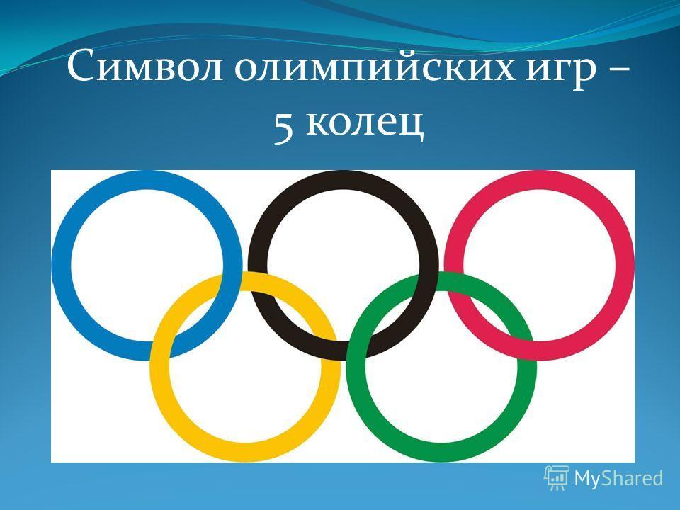 Символ олимпийских игр – 5 колец