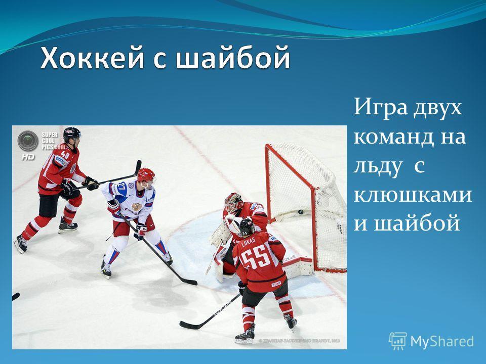 Игра двух команд на льду с клюшками и шайбой