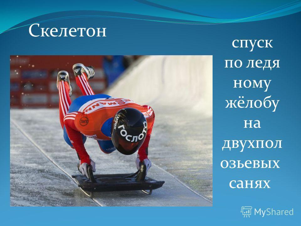 Скелетон спуск по ледя ному жёлобу на двухпол озьевых санях