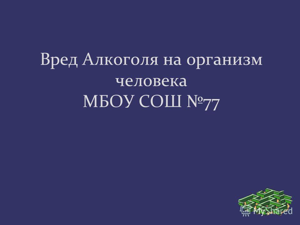 Вред Алкоголя на организм человека МБОУ СОШ 77