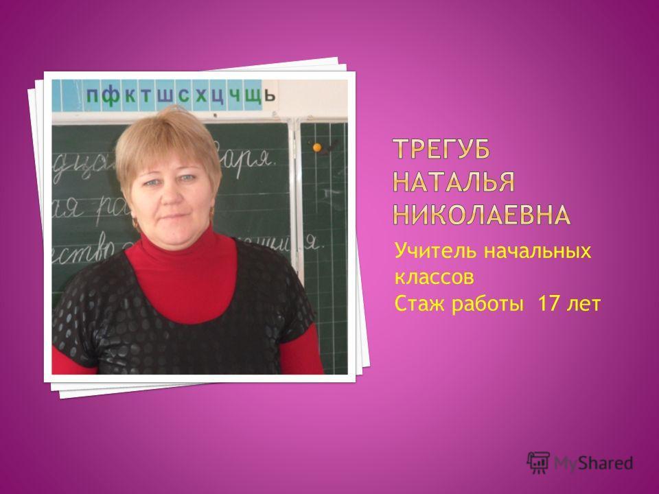 Учитель начальных классов Стаж работы 17 лет