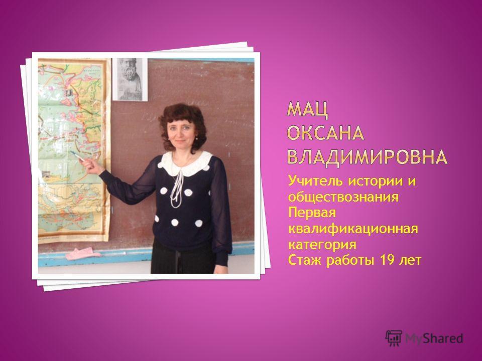 Учитель истории и обществознания Первая квалификационная категория Стаж работы 19 лет