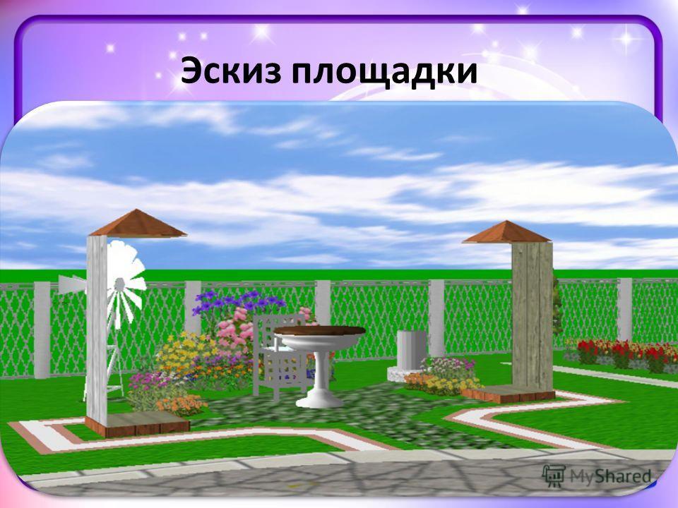 Эскиз площадки