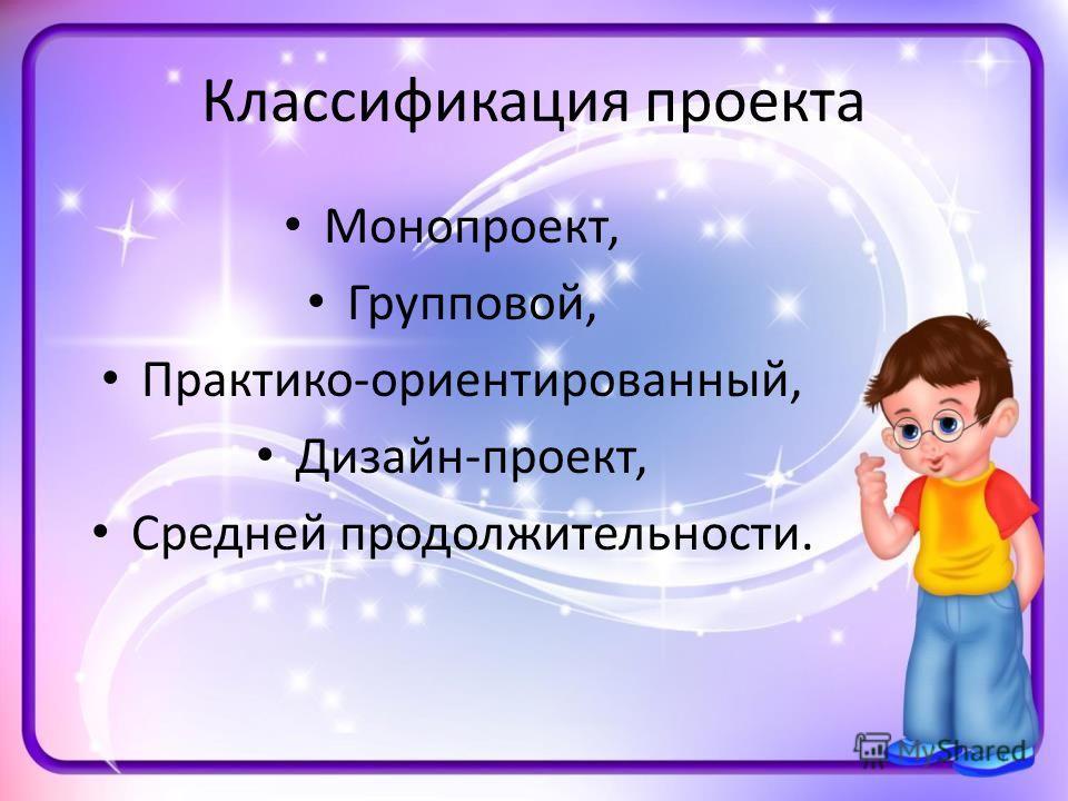 Классификация проекта Монопроект, Групповой, Практико-ориентированный, Дизайн-проект, Средней продолжительности.