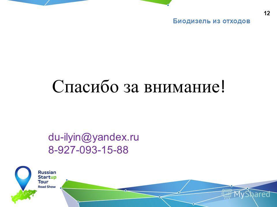 Спасибо за внимание ! 12 Биодизель из отходов du-ilyin@yandex.ru 8-927-093-15-88