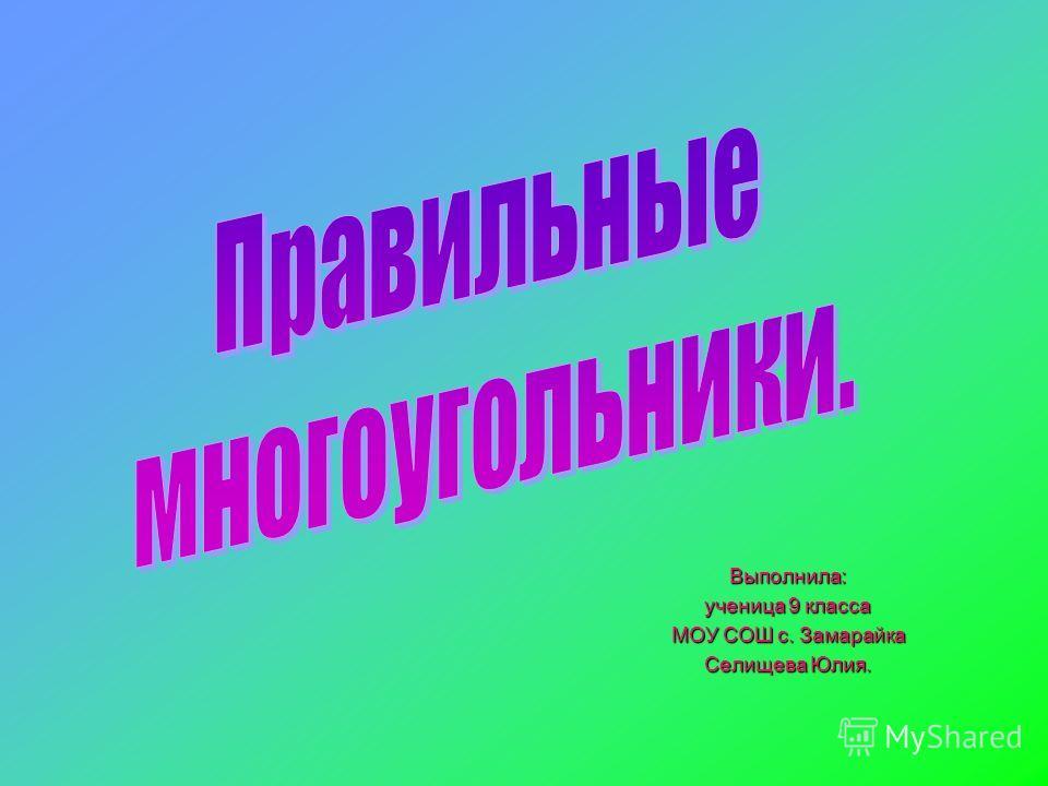 Выполнила: ученица 9 класса МОУ СОШ с. Замарайка Селищева Юлия.