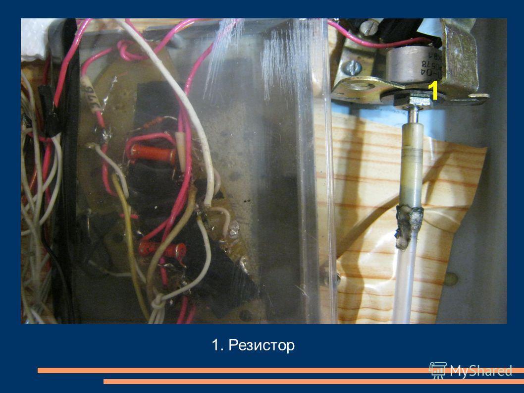 1 1. Резистор