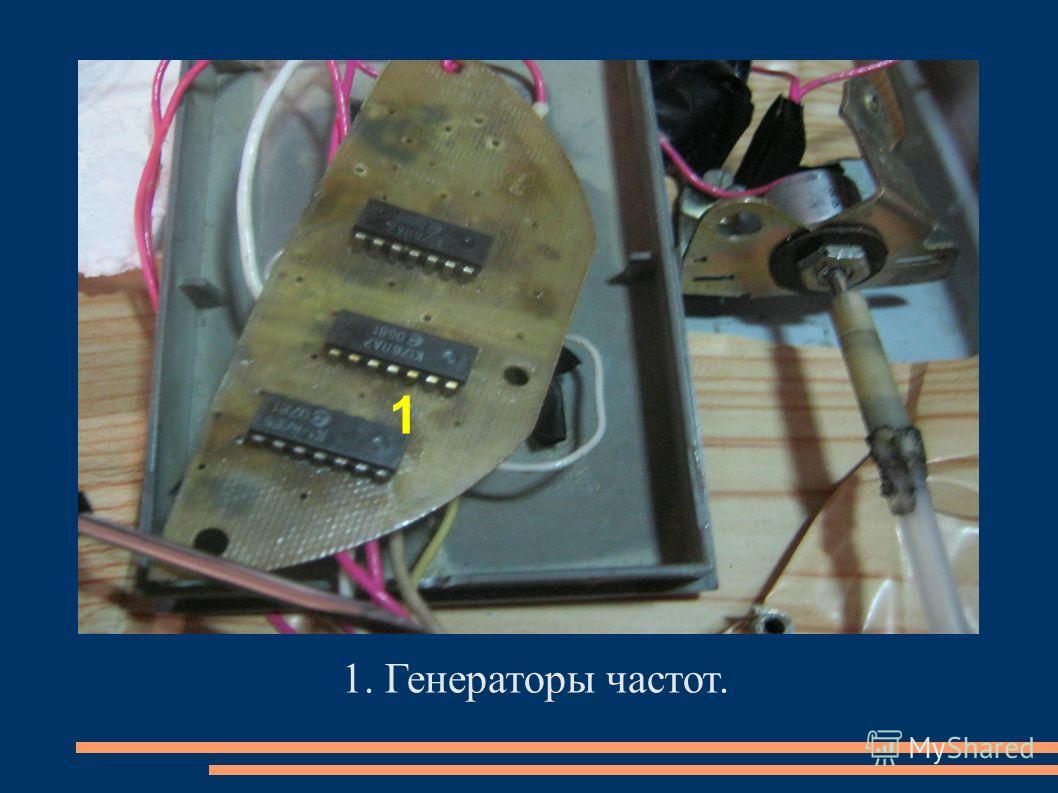 1. Генераторы частот. 1