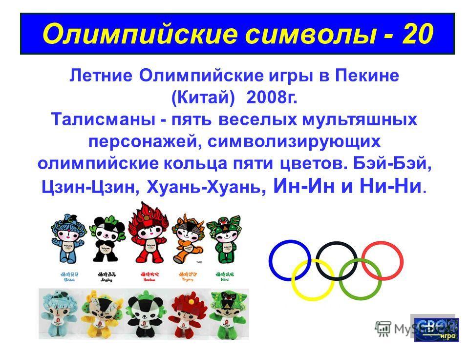 Олимпийские символы - 20 Летние Олимпийские игры в Пекине (Китай) 2008г. Талисманы - пять веселых мультяшных персонажей, символизирующих олимпийские кольца пяти цветов. Бэй-Бэй, Цзин-Цзин, Хуань-Хуань, Ин-Ин и Ни-Ни.