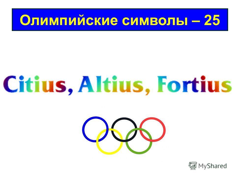 Олимпийские символы – 25