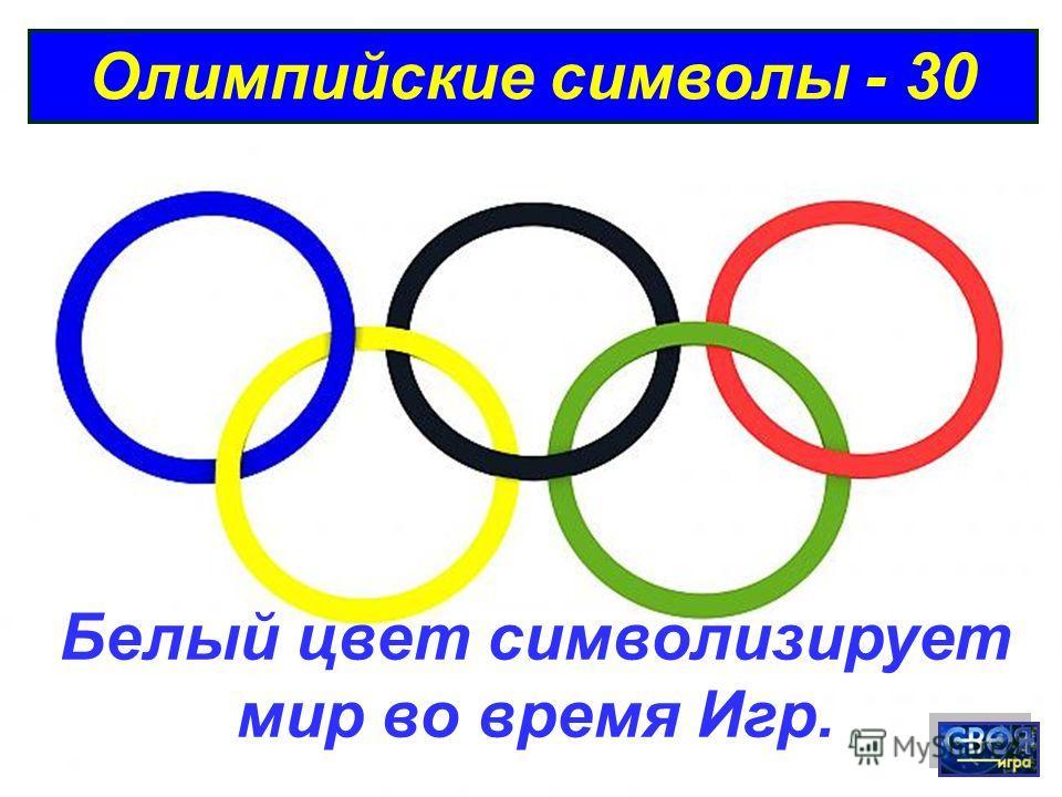 Олимпийские символы - 30 Белый цвет символизирует мир во время Игр.